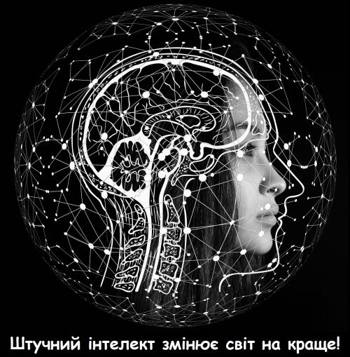 """We invite students to the online seminar """"Creating artificial intelligence systems using a neural network"""""""