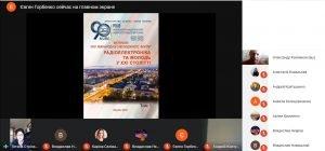 В ХНУРЭ состоялось дистанционное заседание конференции «Электронная, лазерная и биотехническая инженерия»