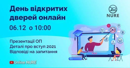 ХНУРЭ приглашает на День открытых дверей онлайн