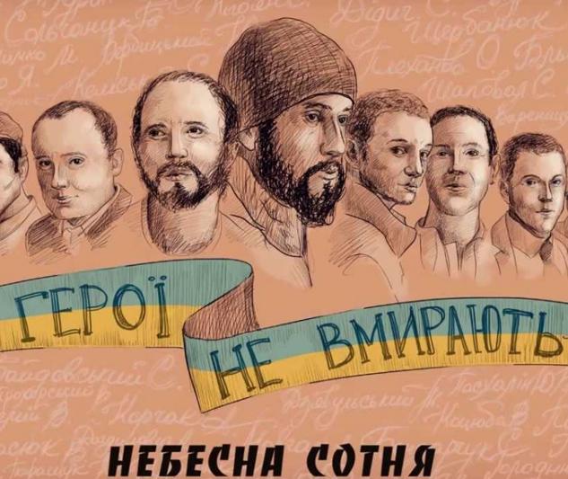 День пам'яті Героїв Небесної Сотні