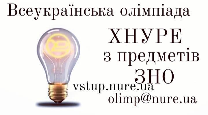 Запрошуємо абітурієнтів взяти участь в Олімпіаді