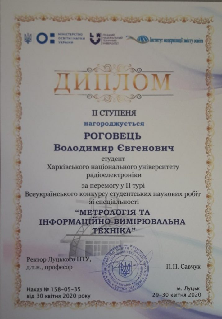 NURE student took second place in the All-Ukrainian competition of scientific works