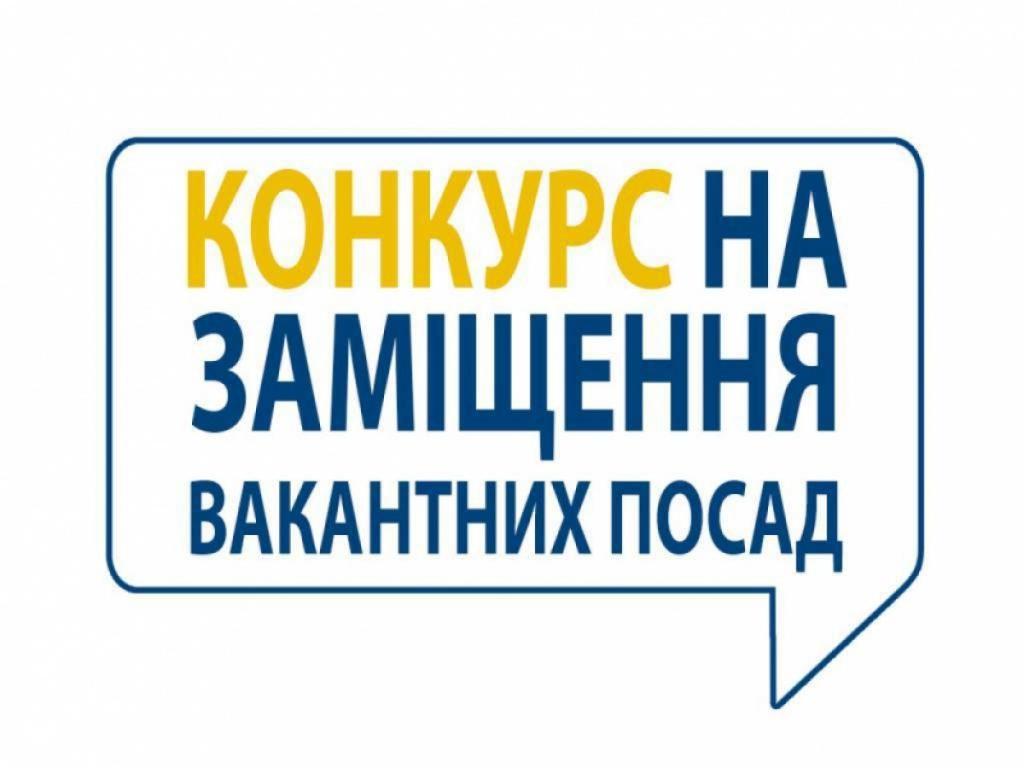Харьковский национальный университет радиоэлектроники объявляет конкурс на замещение вакантных должностей: