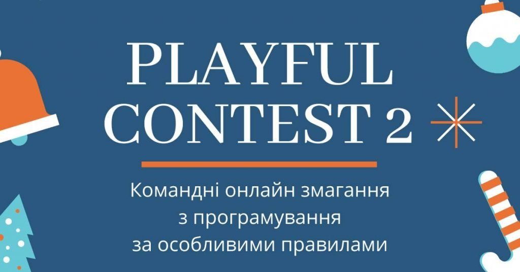 "NURE students took part in ""Playful Contest 2"""