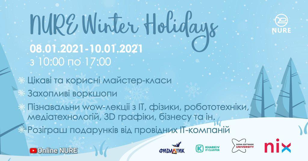 Запрошуємо усіх охочих на Nure Winter Holidays 2021