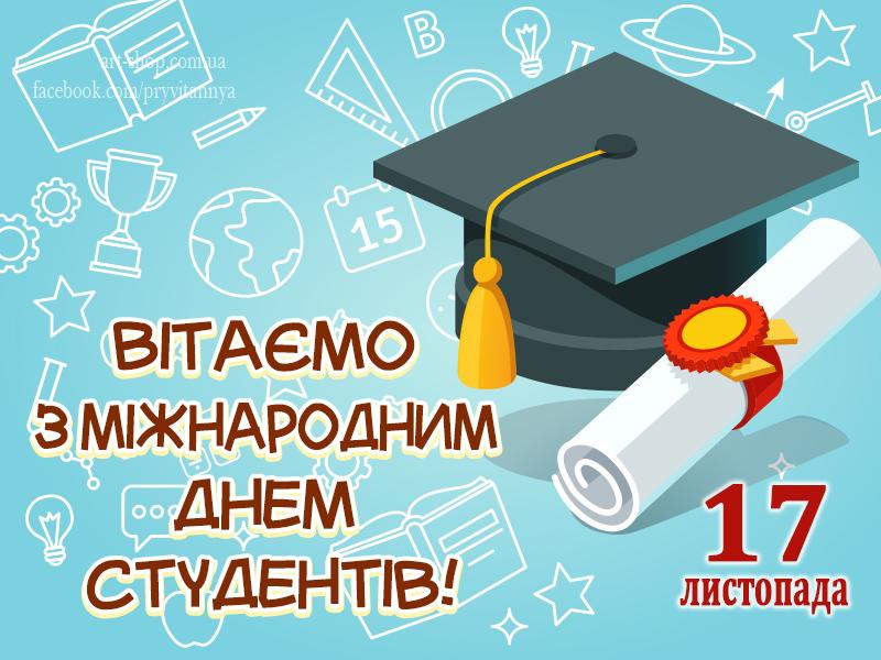 Поздравление с Международным днем студента от Украинского государственного центра международного образования