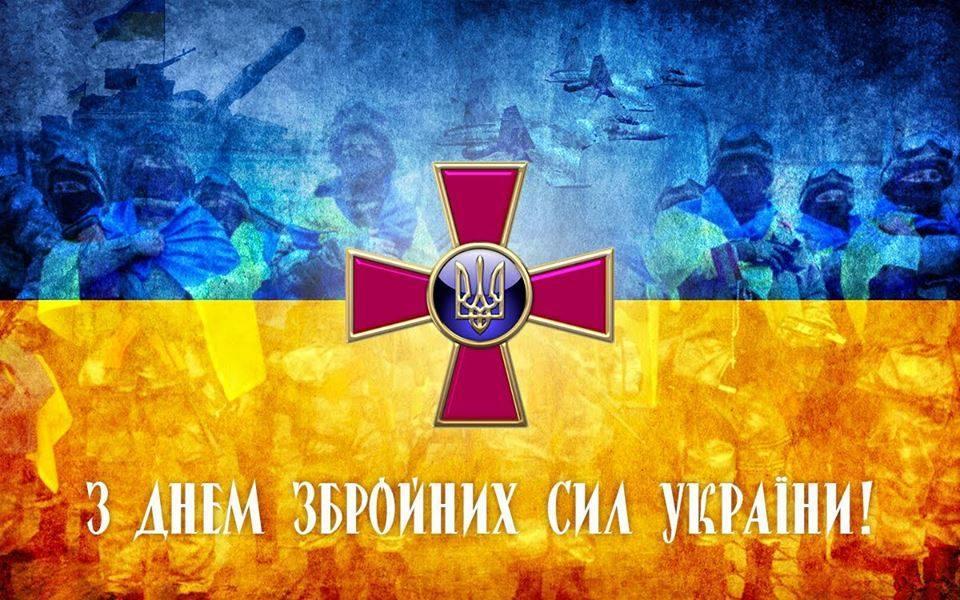 С Днем Вооруженных сил Украины