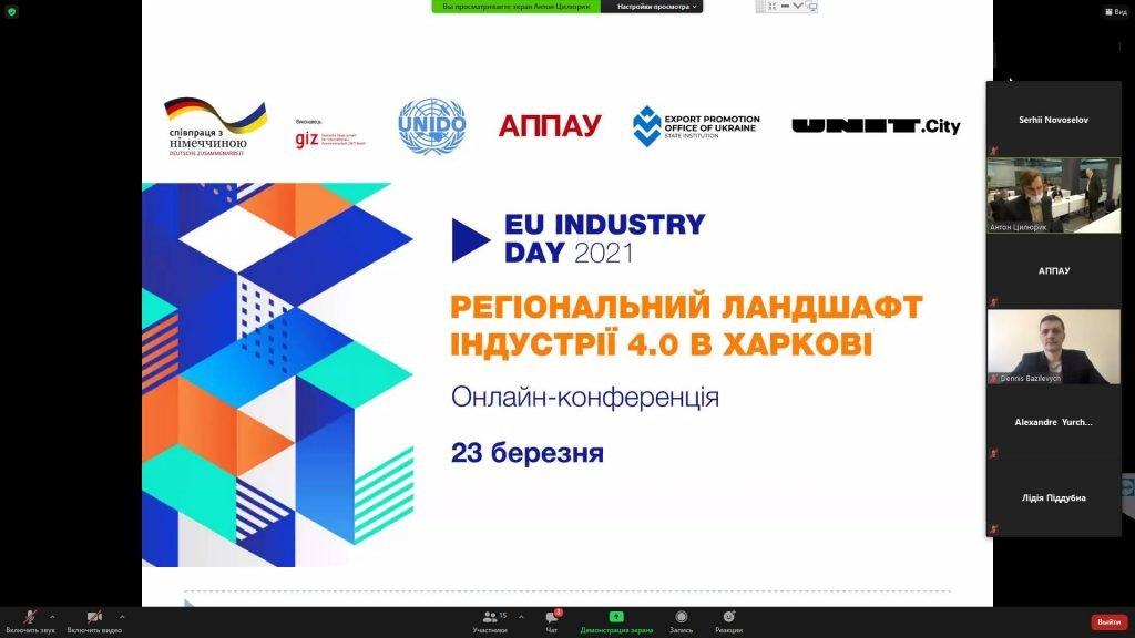 Представитель ХНУРЭ принял участие в Презентации ландшафта Индустрии 4.0