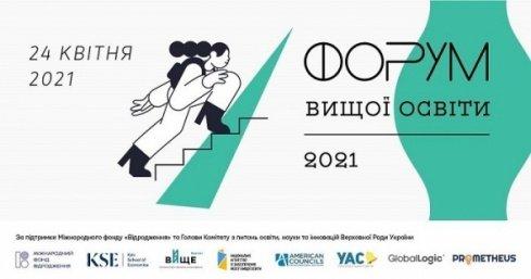 Запрошуємо взяти участь у Форумі вищої освіти 2021