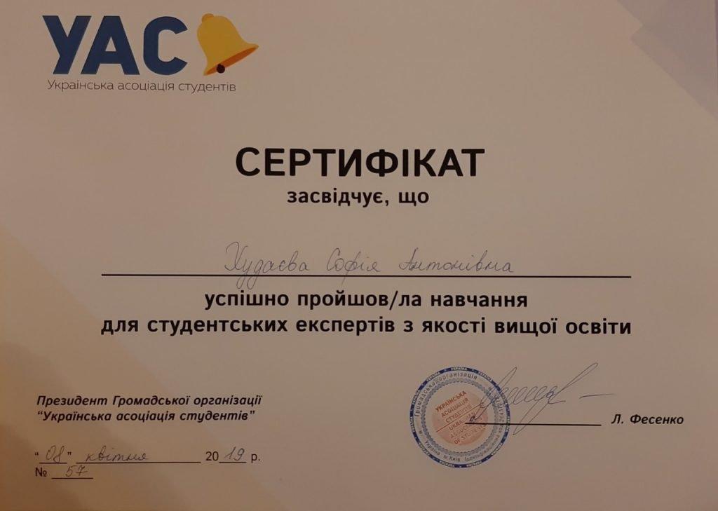 Студентка ХНУРЭ получила сертификат YAC
