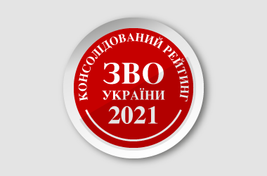 NURE was included in the consolidated ranking of higher education institutions of Ukraine in 2021