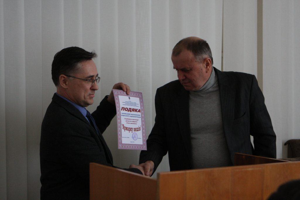 ХНУРЭ поблагодарили за участие и помощь в организации «Ярмарки вузов»