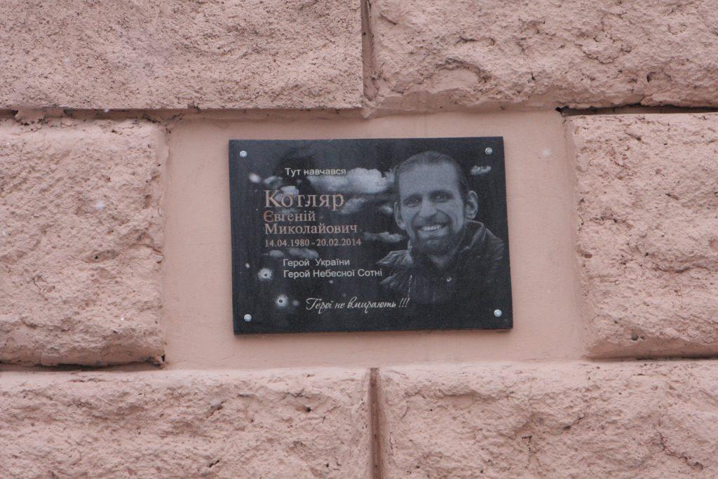 В ХНУРЭ почтили память Героя Майдана Евгения Котляра