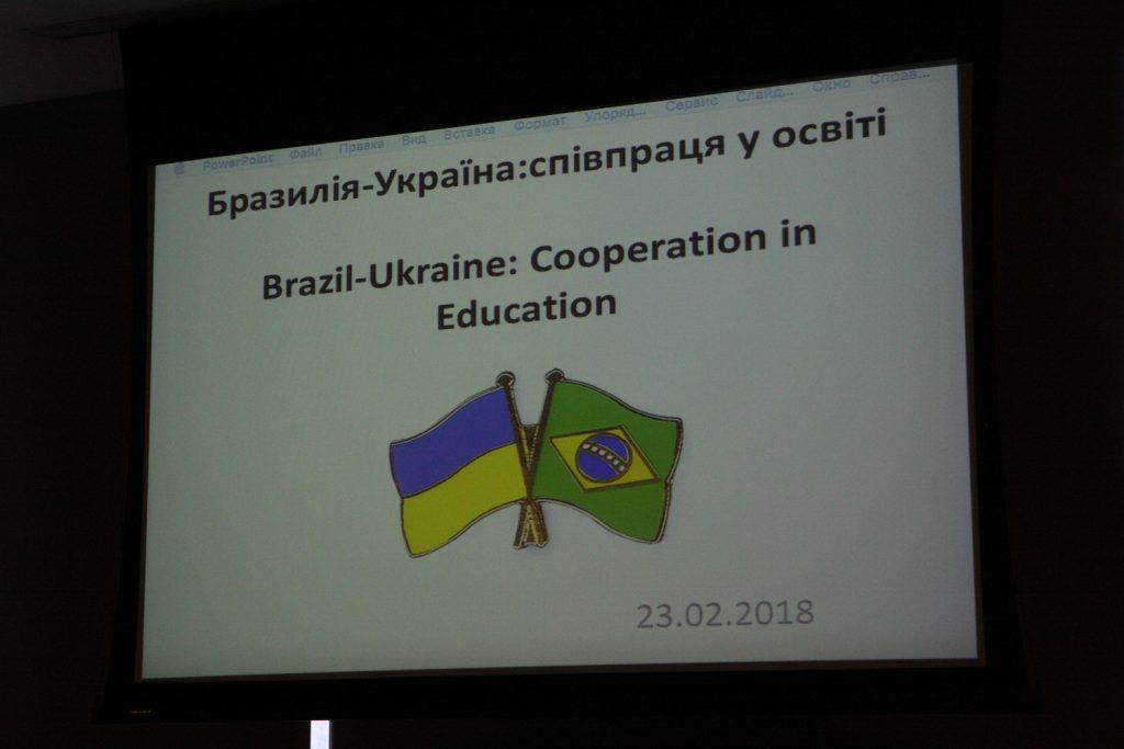 Представители ХНУРЭ приняли участие в Международном круглом столе «Бразилия-Украина: сотрудничество в образовании»