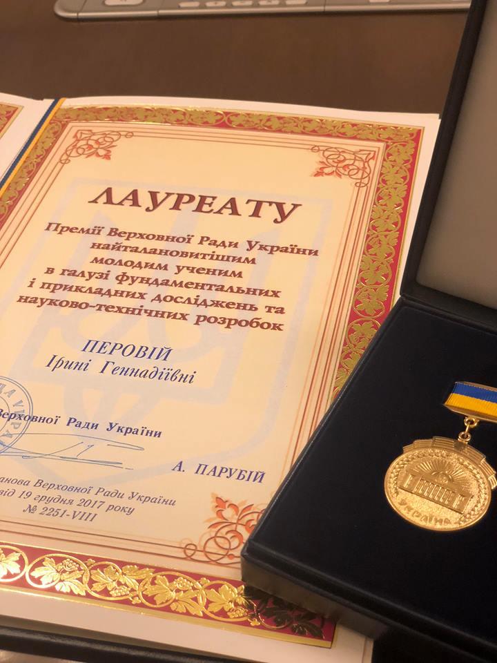 Доцент кафедры БМИ получила награду от Верховной Рады