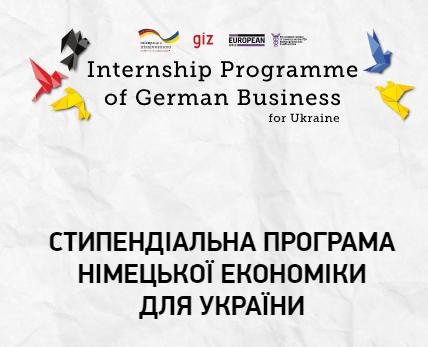 В ХНУРЭ презентуют стипендиальную программ для немецкой экономики