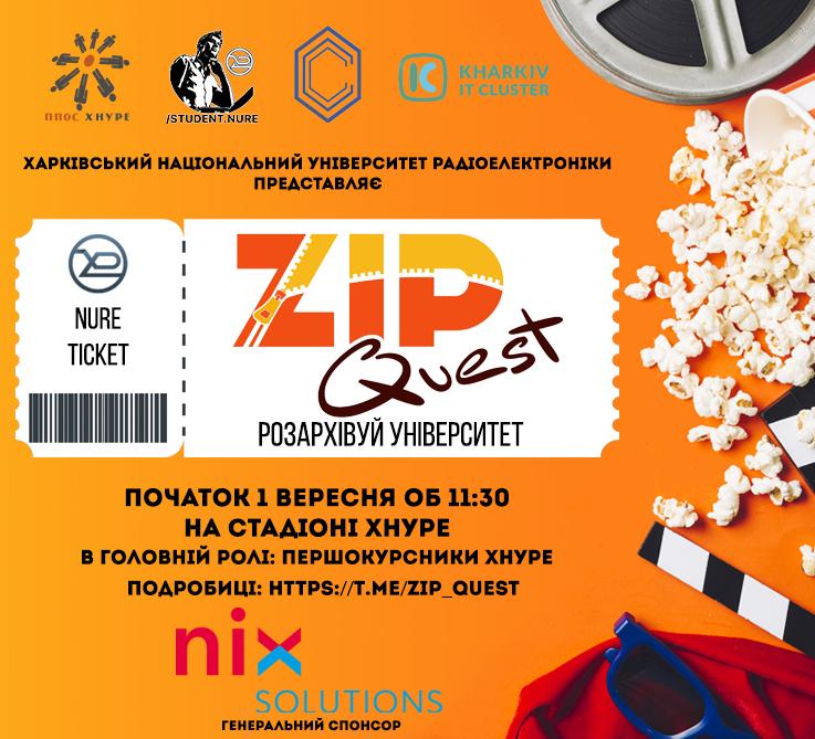 У ХНУРЕ відбудеться квест для студентів-першокурсників «ZIP-quest. Розархівуй університет!»