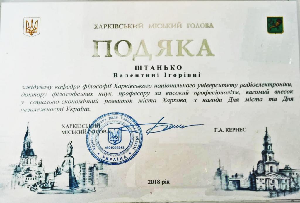 У Харківській міській раді нагородили співробітників ХНУРЕ