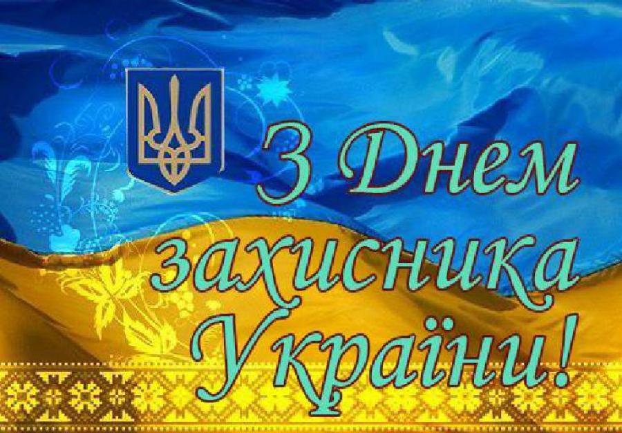 С днем защитника украины открытка, открытка