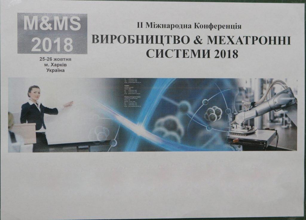 В ХНУРЭ стартовала конференция «Производство & Мехатронные системы 2018»