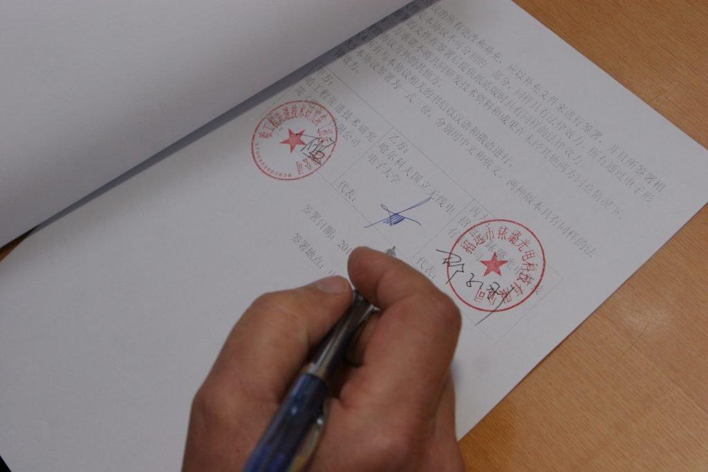 При участии ХНУРЭ в КНР будет создана совместная китайско-украинская научно-техническая база