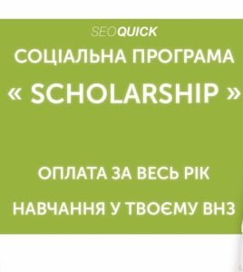 «Scholarship» запрошує до участі у соціальній програмі.