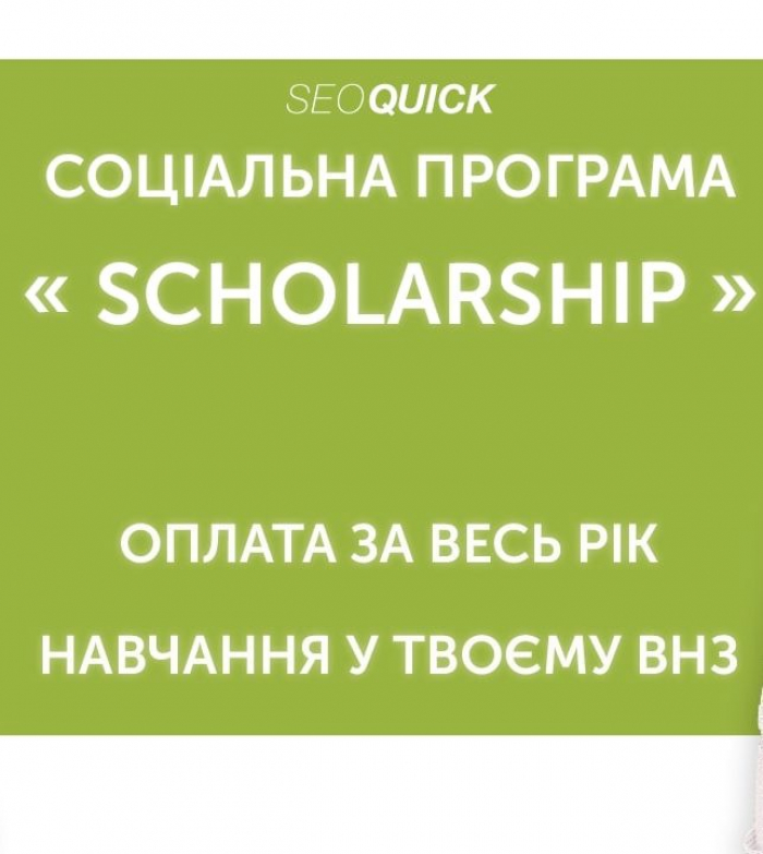 «Scholarship» приглашает к участию в социальной программе.