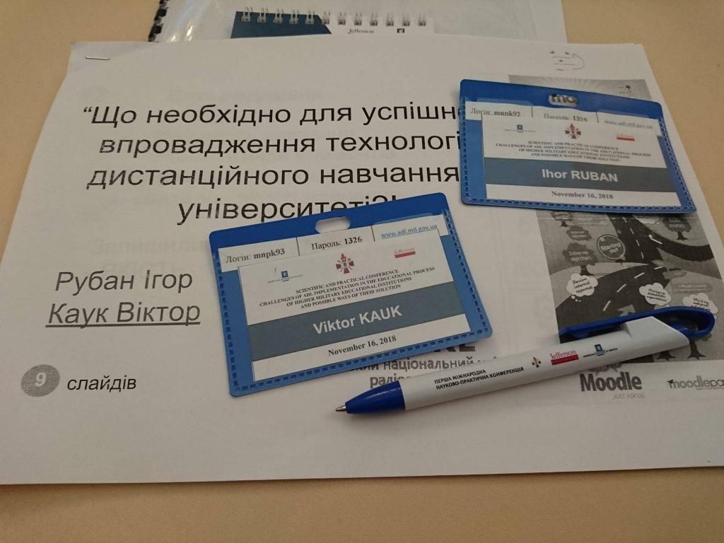 ХНУРЭ принимает участие в Международной научной конференции