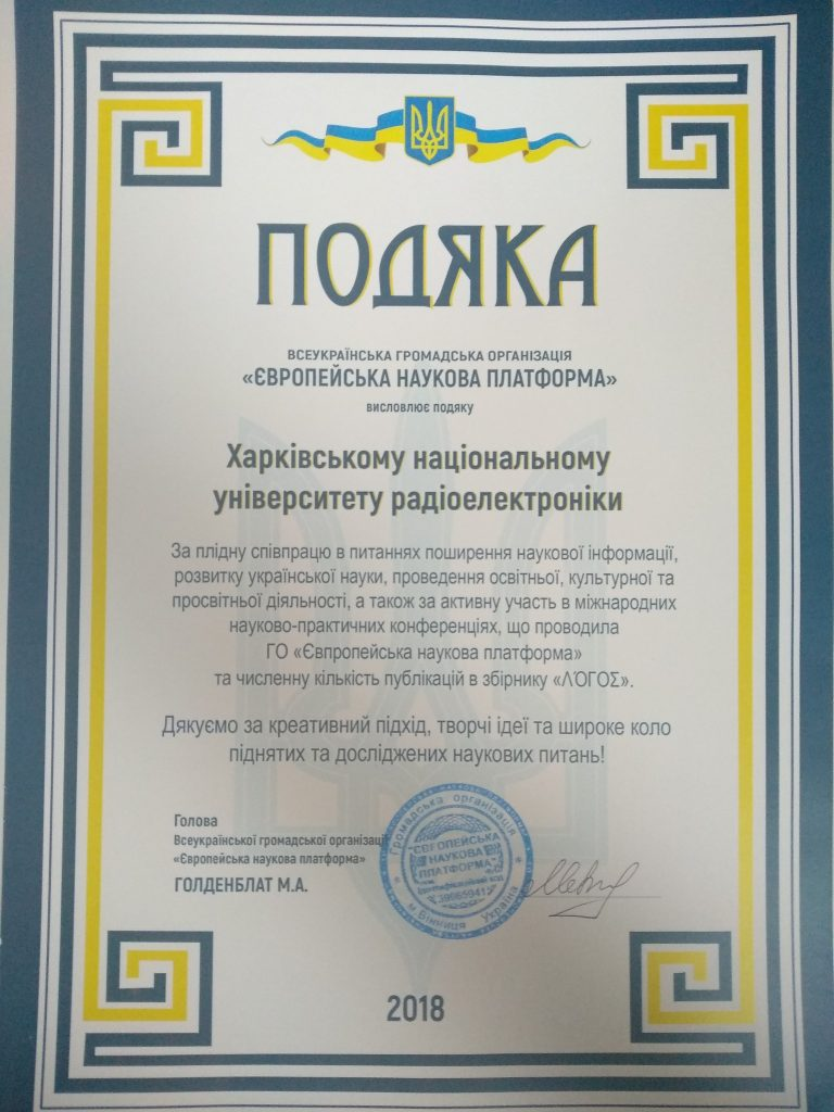 "NURE received thanks from the ANO ""EUROPEAN SCIENTIFIC PLATFORM"""