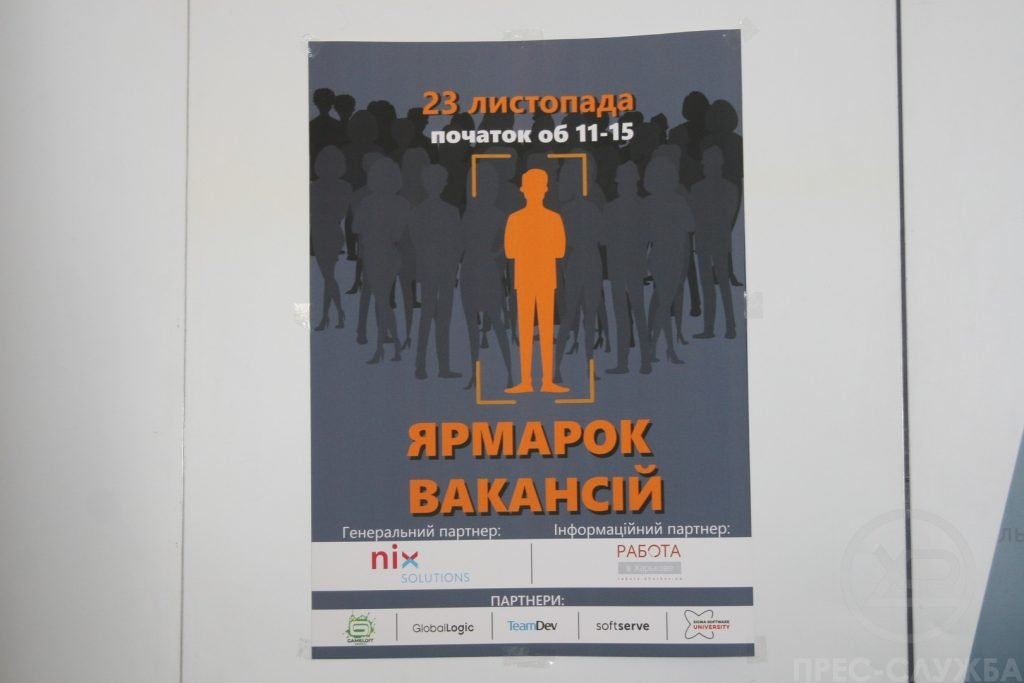 "XIV-th Interregional Job Fair ""Young Specialist of the XXI Century"" was held in NURE"