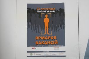 """XIV-th Interregional Job Fair """"Young Specialist of the XXI Century"""" was held in NURE"""