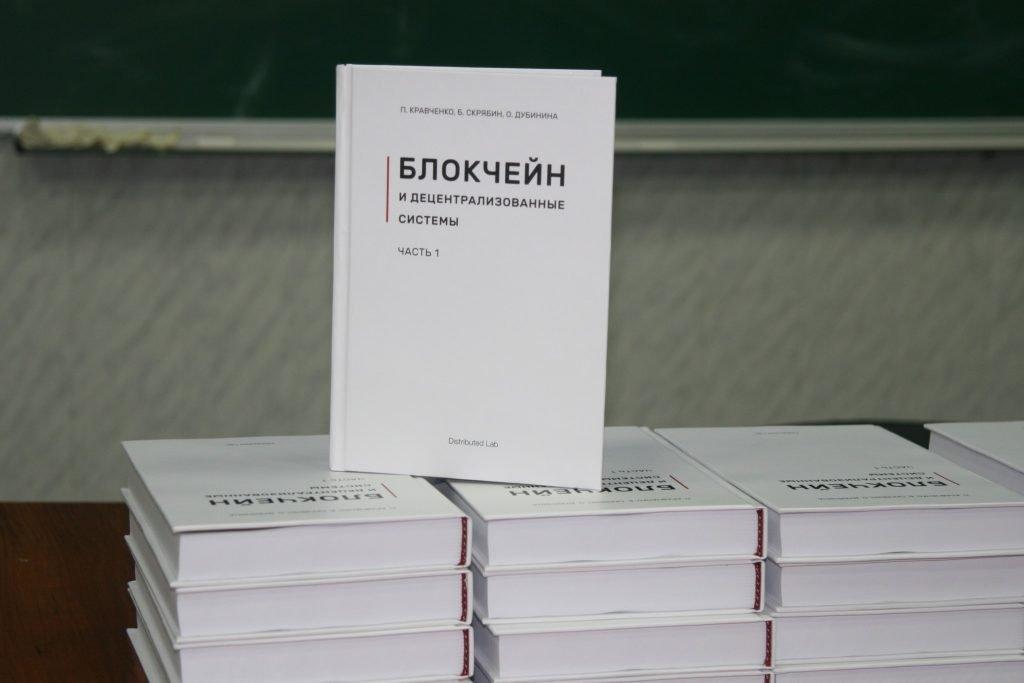 В ХНУРЭ презентовали книгу по Блокчейн технологиям