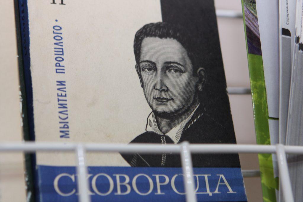 В ХНУРЭ открылась Международная конференция, посвященная 295-летию со дня рождения Григория Сковороды