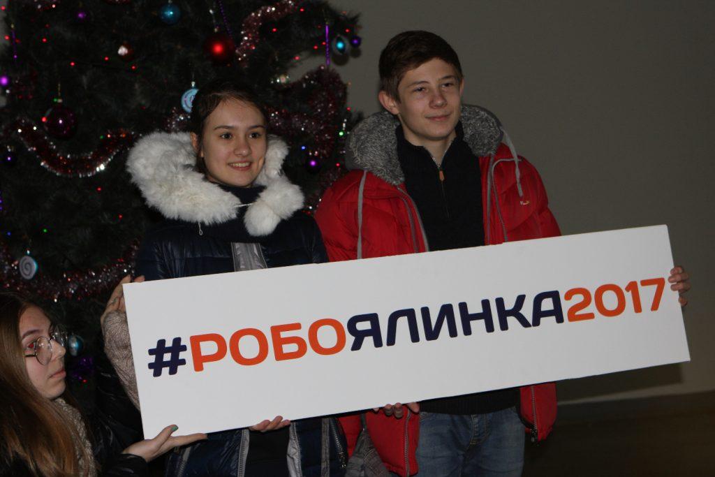 В ХНУРЭ прошел новогодний праздник «РобоЯлинка»