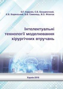 Інтелектуальні технології моделювання хірургічних втручань