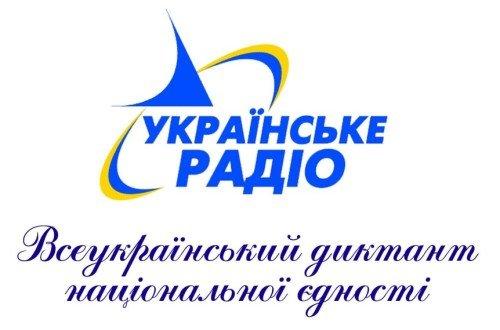 Кафедра украиноведения ХНУРЭ приглашает Всех присоединиться к радиодиктанту национального единства