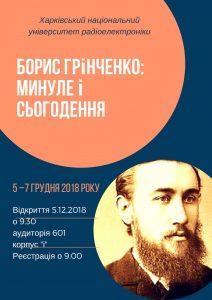 У ХНУРЕ відбулась Х Міжнародна конференція, присвячена Борису Грінченку