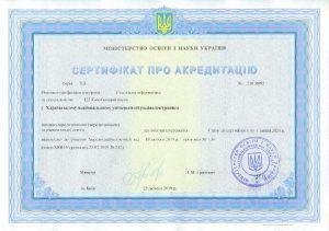 Сертифікати про акредитацію освітніх програм Переліку 2015 року (магістр)