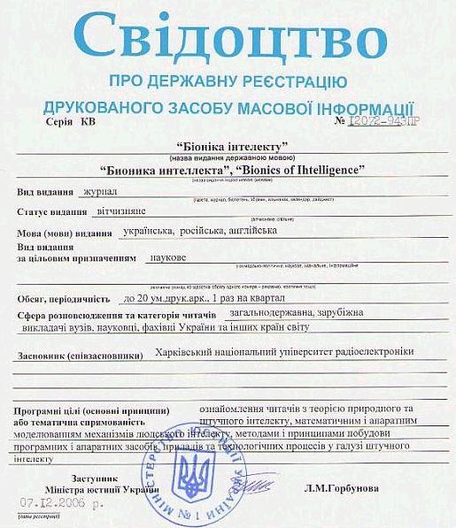 "Научно-технический журнал ""Бионика интеллекта"""