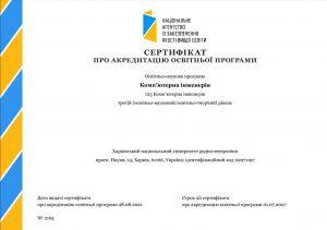 Сертифікати про акредитацію освітніх програм переліку 2015 року (доктор філософії)