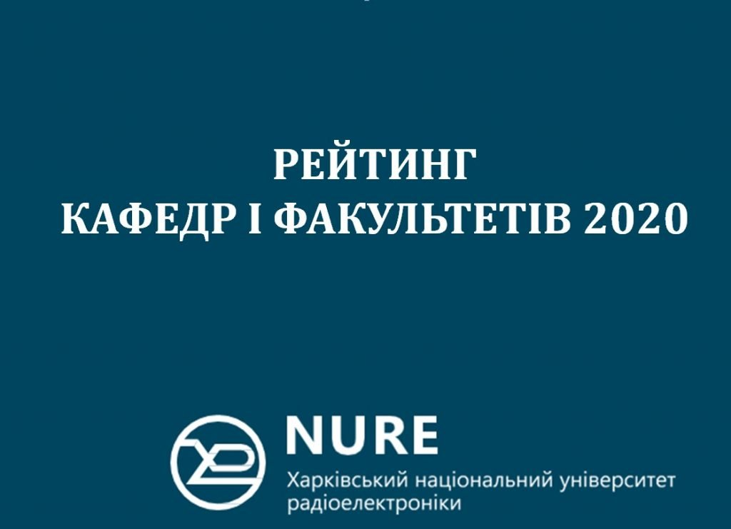 Results of the rating of NURE departments