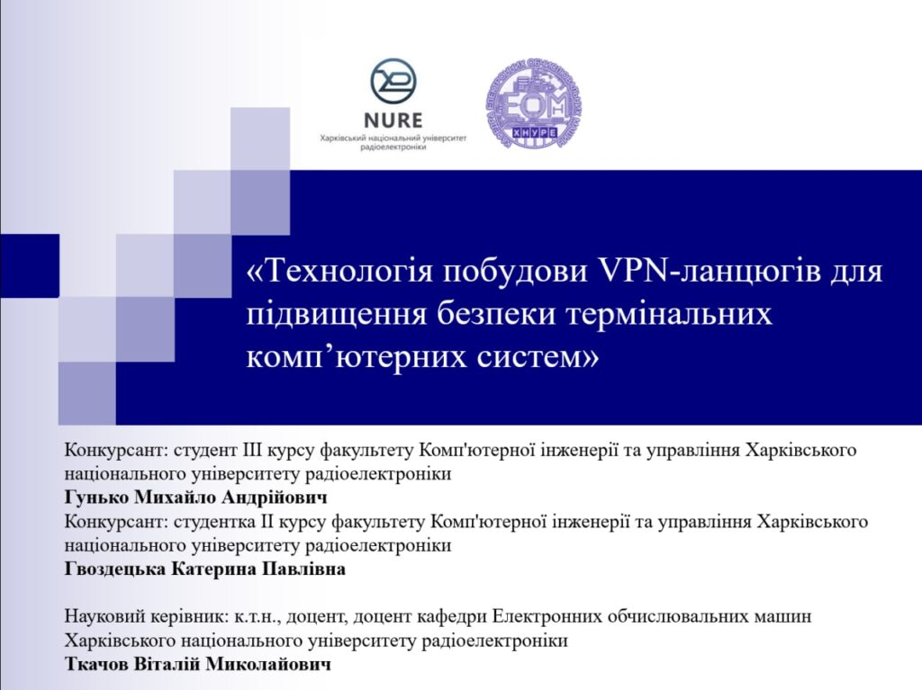 NURE students became the winners of the All-Ukrainian competition of student research papers in Computer Engineering