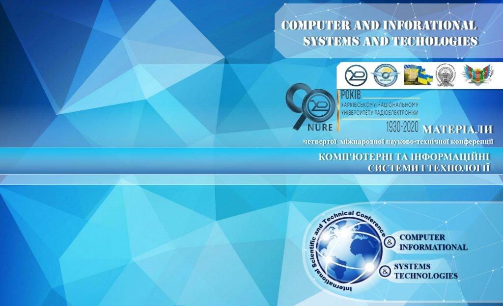 В ХНУРЭ начала работу IV Международная научно-техническая конференция