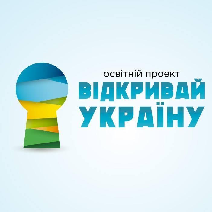 В ХНУРЭ состоится полуфинал Всеукраинского образовательного проекта «Открывай Украины»