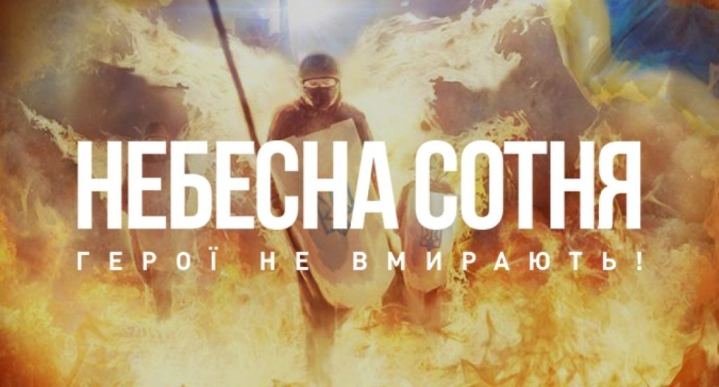 Today Ukraine celebrates the Day of Heroes of the Heavenly Hundred.