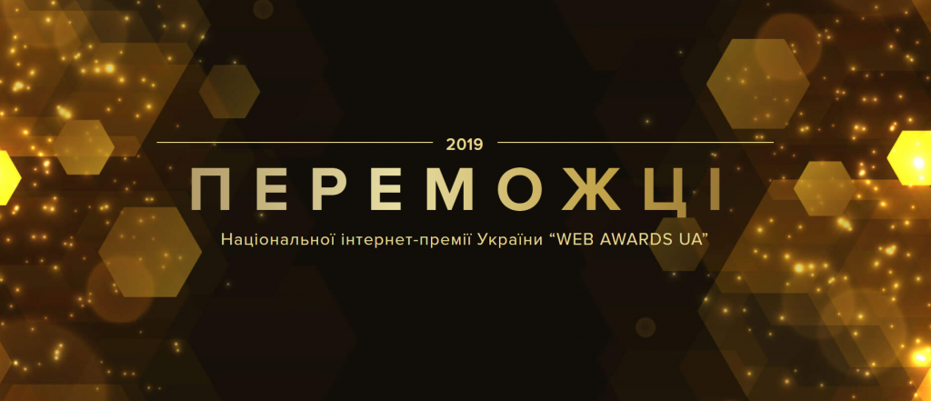 Официальный сайт ХНУРЭ — в числе победителей Национальной интернет-премии Украины WEB AWARDS UA
