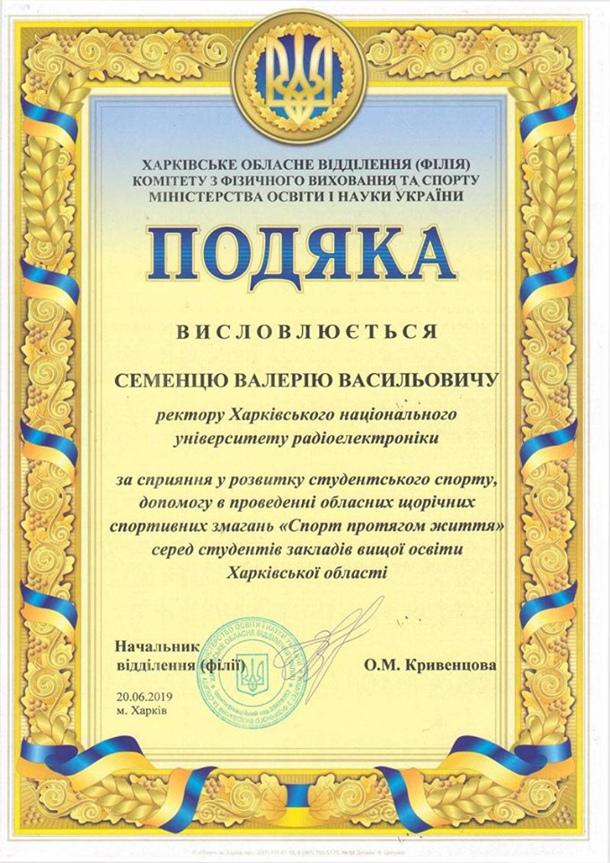 The committee on physical training and sports of mes of ukraine expressed gratitude to the rector of NURE