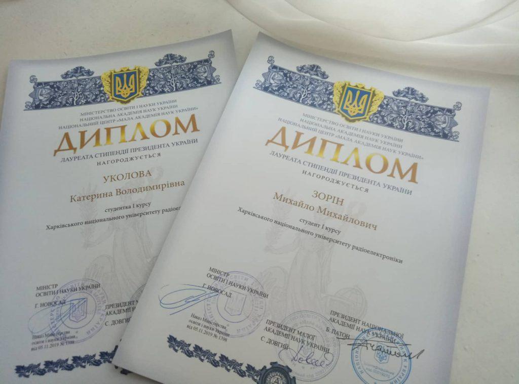 Студенти ХНУРЕ стали лауреатами стипендії президента України