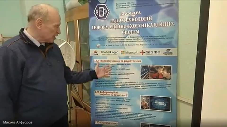 Кафедра РТИКС ХНУРЭ провела День открытых дверей