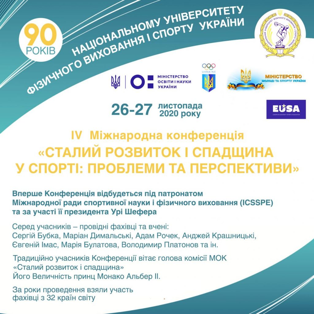 Teachers of the Department of Physical Education took part in the International Conference